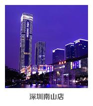 紫云深圳南山店