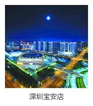 紫云深圳宝安店
