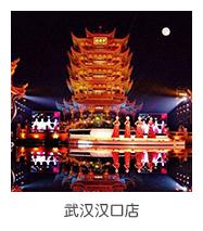 紫云武汉汉口店