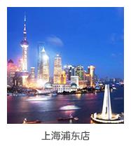 紫云上海浦东店