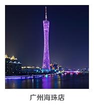 紫云广州海珠店