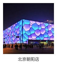 紫云北京朝阳店