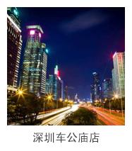 紫云深圳车公庙店