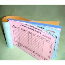 二联无碳复写纸,三联无碳复写纸,四联无碳复写纸,正度16开260*190,50,100,200,500,1000,2000