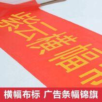 50cm,70cm,60cm,80cm,蓝底50cm,蓝底70cm,60cm旗帜布,1,30cm