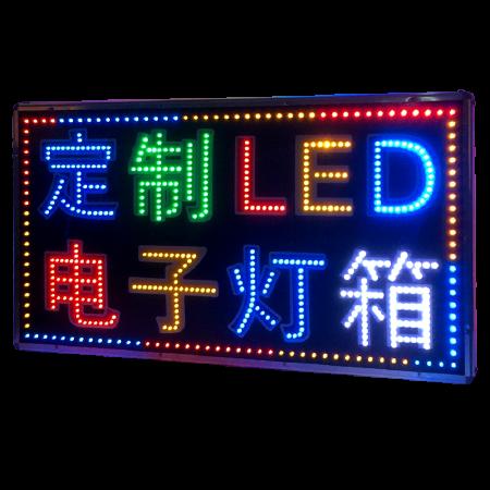 定制LED电子发光字