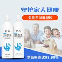 免洗洗手液 500ml / 瓶、购买3瓶只需要98元,38元/瓶500ML包邮,98元/3瓶500ML包邮