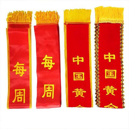 庆典礼仪绶带 定制 1.8米*15cm